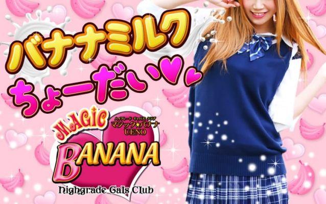 上野 マジック バナナ